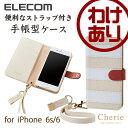 iPhone6s iPhone6 ケース ソフトレザー 手帳型ケース Cherie ハンドストラップ付 ボーダー アイボリー×ホワイト レディース:PM-A15PLFSTH03【税込3240円以上で送料無料】[訳あり][ELECOM:エレコムわけありショップ][直営]