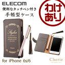 iPhone6s iPhone6 ケース ソフトレザー 手帳型ケース Cherie タッチペン付 グレーベージュ レディース:PM-A15PLFTGBE[ELECOM(エレコム)]【税込3240円以上で送料無料】