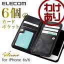 iPhone6s iPhone6 ケース ソフトレザー 手帳型ケース ダブルフラップ Vluno 7つのカードポケット付 ブラック:PM-A15PLFWBK【税込3240円以上で送料無料】[訳あり][ELECOM:エレコムわけありショップ][直営]