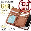 iPhone6s iPhone6 ケース ソフトレザー 手帳型ケース ダブルフラップ Vluno 7つのカードポケット付 ブラウン:PM-A15PLFWBR[ELECOM(エレコム)]【税込3240円以上で送料無料】
