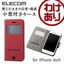 エレコム iPhone6s iPhone6 ケース ソフトレザー 手帳型ケース Ultra Slim 窓付き レッド PM-A15PLFWTRD [わけあり]