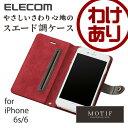 エレコム iPhone6s iPhone6 ケース 手帳型ケース MOTIF スエード調 レッド PM-A15PLFXSDRD [わけあり]