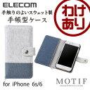 iPhone6s iPhone6 ケース 手帳型ケース MOTIF スウェット生地 ホワイト×ブルー:PM-A15PLFXSW2[ELECOM(エレコム)]【税込3240円以上で送料無料】