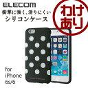 iPhone6s iPhone6 ケース シリコンケース for Girls ドット ブラック:PM-A15SCG02【税込3240円以上で送料無料】[訳あり][ELECOM:エレコムわけありショップ][直営]