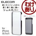 【訳あり】エレコム iPhoneSE iPhone5s 5 ケース シェルカバー サイドメッキ ブラック PM-A16SPVMBK