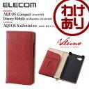 AQUOS Compact (SH-02H) アクオス ソフトレザーカバー・ケース:PM-SH02HPLFYRD【税込3240円以上で送料無料】[訳あり][ELECOM:エレコムわけありショップ][直営]