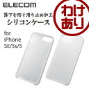 iPhoneSE iPhone5s/5 ケース シリコンケース クリア:PS-A12SCCRN[ELECOM(エレコム)]【税込3240円以上で送料無料】