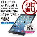 iPad Air2 液液晶保護フィルム エアーレス 反射防止:TB-A14FLA【税込3240円以上で送料無料】[訳あり][ELECOM:エレコムわけありショップ][直営]