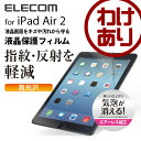 iPad Air2 液液晶保護フィルム エアーレス 光沢:TB-A14FLAG【税込3240円以上で送料無料】[訳あり][ELECOM:エレコムわけありショップ][直営]