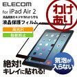 iPad Air2 液液晶保護フィルム 気泡レス皮脂汚れ防止 ブラック:TB-A14FLBC【税込3240円以上で送料無料】[訳あり][ELECOM:エレコムわけありショップ][直営]