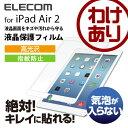 iPad Air2 液液晶保護フィルム 気泡レス皮脂汚れ防止 ホワイト:TB-A14FLBCWH【税込3240円以上で送料無料】[訳あり][ELECOM:エレコムわけありショップ][直営]