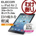 iPad Air2 液液晶保護フィルム ブルーライトカット:TB-A14FLBLG【税込3240円以上で送料無料】[訳あり][ELECOM:エレコムわけありショップ][直営]