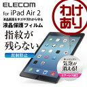 iPad Air2 液液晶保護フィルム 防指紋エアーレス 反射防止:TB-A14FLFA [ELECOM(エレコム)]【税込3240円以上で送料無料】