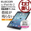 iPad Air2 液晶保護フィルム 防指紋エアーレス 光沢:TB-A14FLFANG【税込3240円以上で送料無料】[訳あり][ELECOM:エレコムわけありショップ][直営]