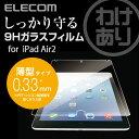 iPad Air2 液晶保護ガラス リアルガラスフィルム(0.3mm):TB-A14FLGG03【税込3240円以上で送料無料】[訳あり][ELECOM:エレコムわけありショップ][直営]