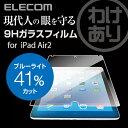 iPad Air2 液晶保護ガラス(ブルーライトカット):TB-A14FLGGBL [ELECOM(エレコム)]【税込3240円以上で送料無料】