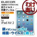iPad Air2 抗ウイルス・抗菌フィルム(高光沢):TB-A14FLHYA【税込3240円以上で送料無料】[訳あり][ELECOM:エレコムわけありショップ][直営]