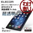 iPad Air2 液晶保護フィルム 高透明ガラスライクフィルム 高光沢 日本製:TB-A14FLSHPAG【税込3240円以上で送料無料】[訳あり][ELECOM:エレコムわけありショップ][直営]