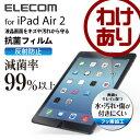 iPad Air2 液液晶保護フィルム 抗菌 反射防止:TB-A14FLSVA【税込3240円以上で送料無料】[訳あり][ELECOM:エレコムわけありショップ][直営]