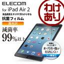 iPad Air2 液液晶保護フィルム 抗菌 光沢:TB-A14FLSVAG【税込3240円以上で送料無料】[訳あり][ELECOM:エレコムわけありショップ][直営]