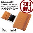 iPad mini4 ケース ソフトレザーカバー 2アングルスタンド:TB-A15SPLF1BR【税込3240円以上で送料無料】[訳あり][ELECOM:エレコムわけありショップ][直営]