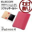 iPad mini4 ソフトレザーカバー 2アングルタイプ:TB-A15SPLF1PN【税込3240円以上で送料無料】[訳あり][ELECOM:エレコムわけありショップ][直営]