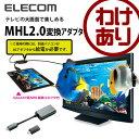 3Dテレビにも対応するMHL2.0変換アダプタ/HDMI-microB:TB-MHL2AD02BK【税込3240円以上で送料無料】[訳あり][ELECOM:エレコムわけありショップ][直営]