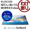Surface3用液晶保護ガラス(ブルーライトカット):TB-MSF3WFLGGBL【税込3240円以上で送料無料】[訳あり][ELECOM:エレコムわけありショップ][直営]