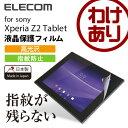 Xperia Z2 Tablet専用指紋防止エアーレス液晶保護フィルム(光沢):TBM-SOZ2AFLFANG【税込3240円以上で送料無料】[訳あり][ELECOM:エレコムわけありショップ][直営]