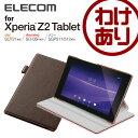 Sony ソニー Xperia Z2 Tablet用 エクスペリア タブレット ソフトレザーカバー4段階 タブレットケース:TBM-SOZ2APLF2BR 【税込3240円以上で送料無料】[訳あり] [ELECOM(エレコム):エレコムわけありショップ]