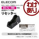 キヤノン「BCI-7e・9BK」対応インク残量検知機能を復帰させる、詰め替えインク専用USB電源供給式リセッター:THC-7ERESETN2【税込3240円以上で送料無料】[訳あり][ELECOM:エレコムわけありショップ][直営]