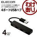 USBハブ USB2.0対応 4ポートハブ バスパワー専用 ブラック [4ポート]:U2H-SN4BBK【税込3240円以上で送料無料】[訳あり][ELECOM...