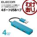 コンパクトなスティックタイプのバスパワー 4ポートUSB2.0ハブ:U2H-SN4BBU[ELECOM(エレコム)]【税込3240円以上で送料無料】