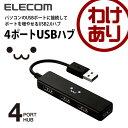 コンパクトなスティックタイプのバスパワー 4ポートUSB2.0ハブ:U2H-SN4BF1BK [ELECOM(エレコム)]【税込3240円以上で送料無料】