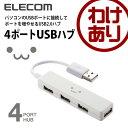 USBハブ USB2.0対応 4ポートハブ バスパワー専用 ホワイト [4ポート]:U2H-SN4BF2WH【税込3240円以上で送料無料】[訳あり][ELEC...