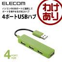 コンパクトなスティックタイプのバスパワー 4ポートUSB2.0ハブ:U2H-SN4BGN[ELECOM(エレコム)]【税込3240円以上で送料無料】