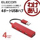 コンパクトなスティックタイプのバスパワー 4ポートUSB2.0ハブ:U2H-SN4BRD[ELECOM(エレコム)]【税込3240円以上で送料無料】