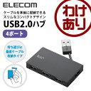 USBハブ 4ポートハブ USB2.0対応 バスパワー専用 ケーブル収納可能 ブラック [4ポート]:U2H-YK4BBK【税込3240円以上で送料無料】[訳あり][ELECOM:エレコムわけありショップ][直営]