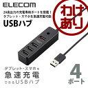 USBハブ 2A高出力充電専用ポート搭載 USB2.0対応 4ポートハブ 急速充電対応 [4ポート]:U2HS-T201SBK【税込3240円以上で送料無料】[...