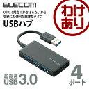USBハブ 4ポートハブ USB3.0対応 バスパワー専用 コンパクト ブラック [4ポート]:U3H-A407BBK【税込3240円以上で送料無料】[訳あり][ELECOM:エレコムわけありショップ][直営]