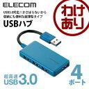 4ポートUSBハブ USB3.0対応 バスパワー:U3H-A407BBU【税込3240円以上で送料無料】[訳あり][ELECOM:エレコムわけありショップ][直...
