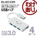 エレコム USBハブ 4ポートハブ USB3.0対応 バスパワー専用 コンパクト ホワイト 4ポート U3H-A407BF1WH [わけあり]
