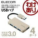 USB3.0対応4ポートコンパクトバスパワーUSBハブ:U3H-A407BGD【税込3240円以上で送料無料】[訳あり][ELECOM:エレコムわけありショップ...