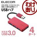 USB3.0対応 コンパクトUSBハブ 4ポート バスパワー レッド:U3H-A407BRD【税込3240円以上で送料無料】[訳あり][ELECOM:エレコムわ...