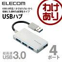 USBハブ USB3.0対応 4ポートハブ コンパクト バスパワー専用:U3H-A407BSV【税込3240円以上で送料無料】[訳あり][ELECOM:エレコム...