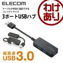 USBハブ USB3.0対応 3ポートハブ バスパワー専用 コンパクトサイズ ブラック [3ポート]:U3H-K304BBK【税込3240円以上で送料無料】[訳...