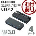 USBハブ 4ポートハブ USB3.0対応 バスパワー専用 ケーブル収納可能 ブラック [4ポート]:U3H-K402BBK【税込3240円以上で送料無料】[訳あり][ELECOM:エレコムわけありショップ][直営]