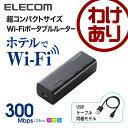 Wi-Fiルーター 無線LAN ポータブル 超小型 ホテルルーター 11b/g/n 300Mbps ブラック:WRH-300BK2-S【税込3240円以上で送料無料】[訳あ..