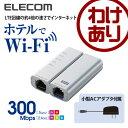 超小型のホテル用無線LANルータ 11bgn 300Mbps:WRH-300SV[ELECOM(エレコム)]【税込3240円以上で送料無料】