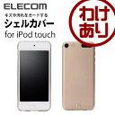【訳あり】エレコム iPod touch ケース シェルカバ...